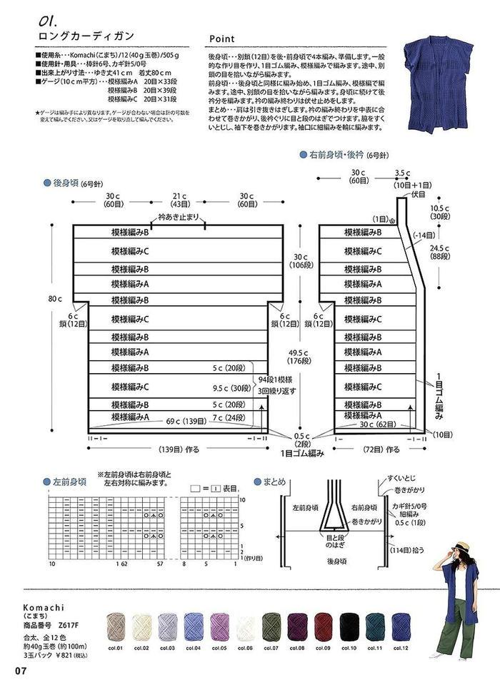 简单好织的门襟连织女士棒针连肩短袖休闲开衫