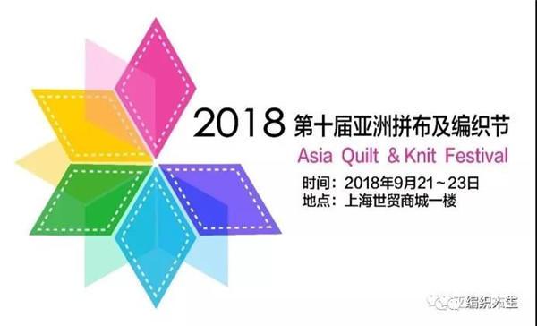 2018第十届亚洲拼布及编织节