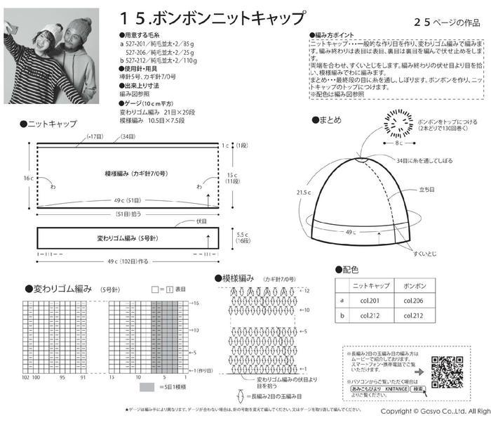 钩织结合帽子北京pk10信誉平台图解