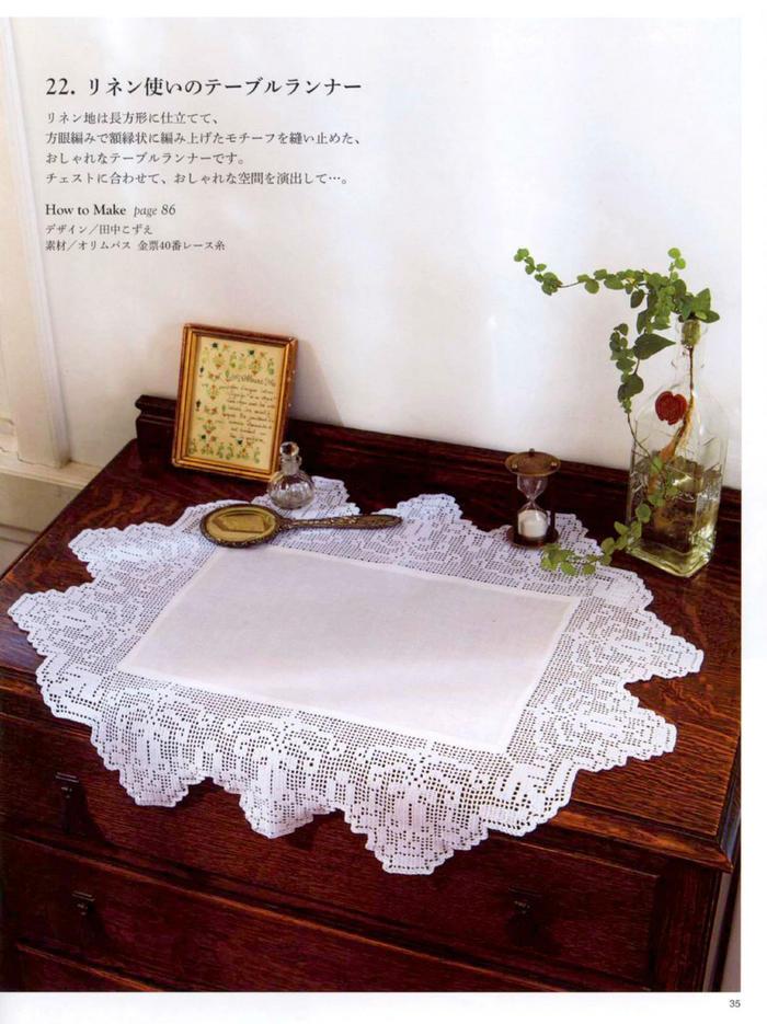 钩布结合蕾丝桌布