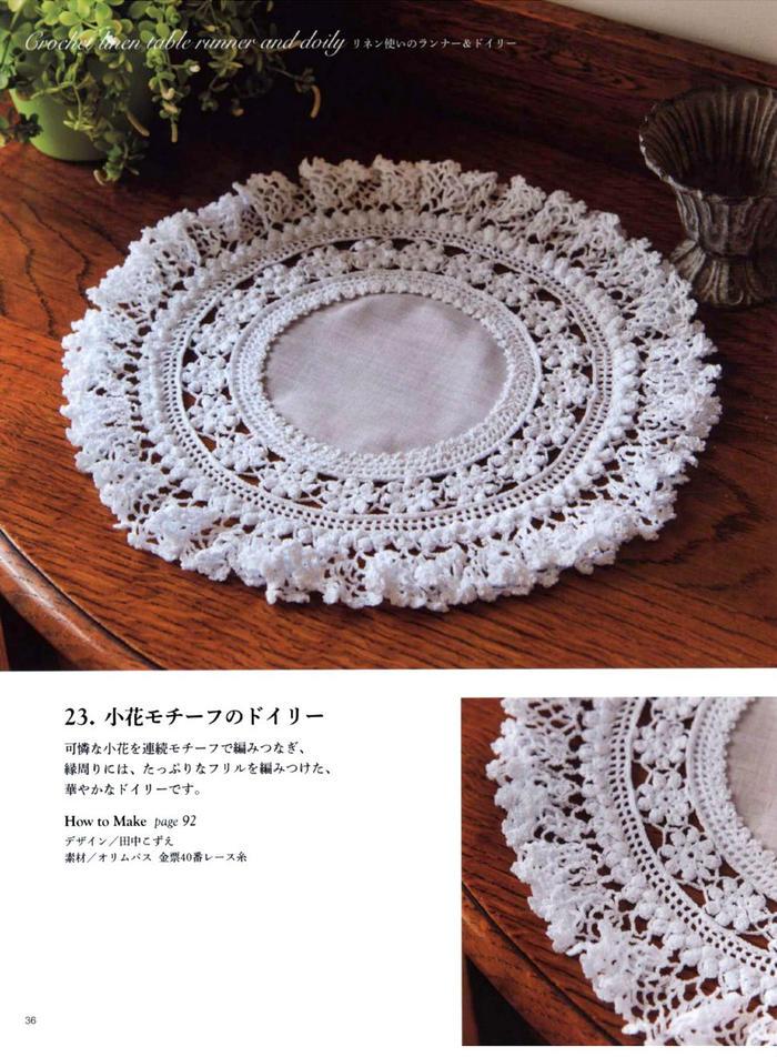 圆形钩针蕾丝桌饰