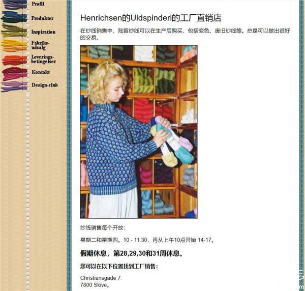 Henrichsen羊毛纺纱机