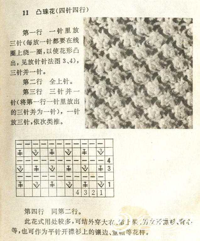 凸珠花菠萝花样织法