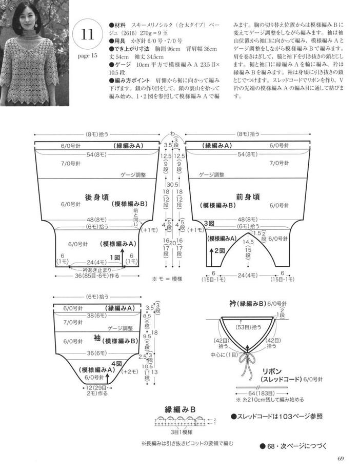 2019秋冬新款钩衣图解