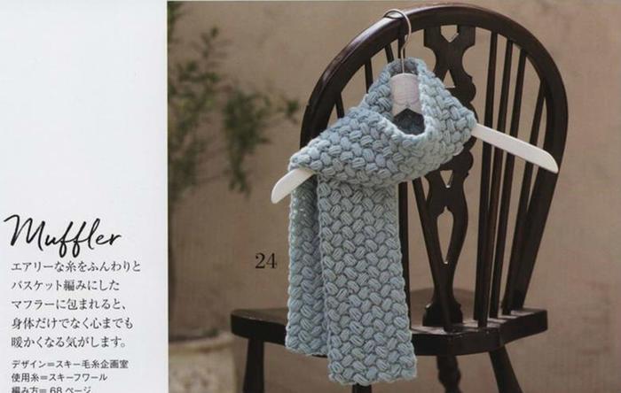 枣针钩针围巾
