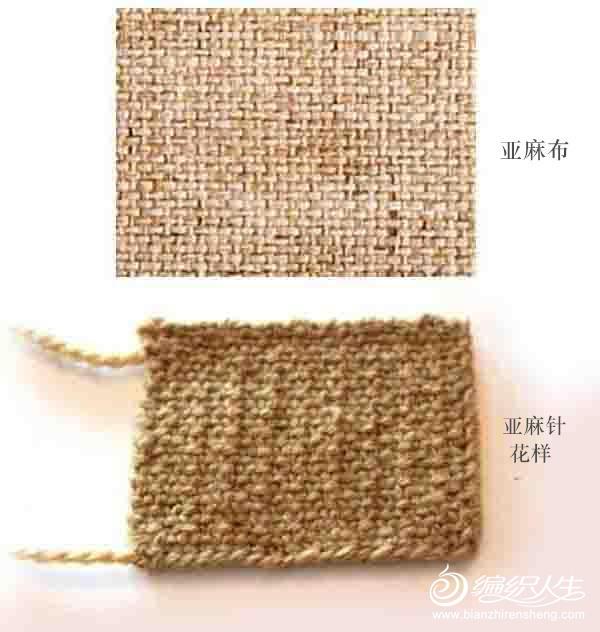 Linen Stitch亚麻针