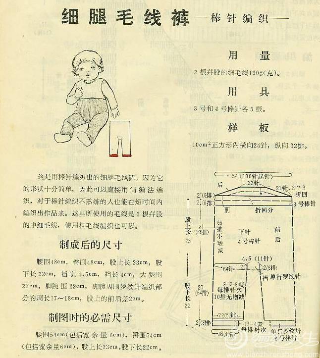 细腿毛裤织法