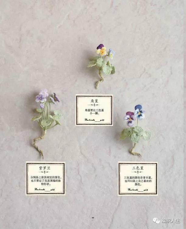微型钩编花卉
