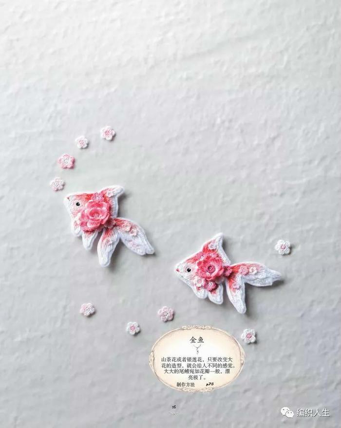Lunarheavenly中里华奈迷人钩编蕾丝花饰系列图书