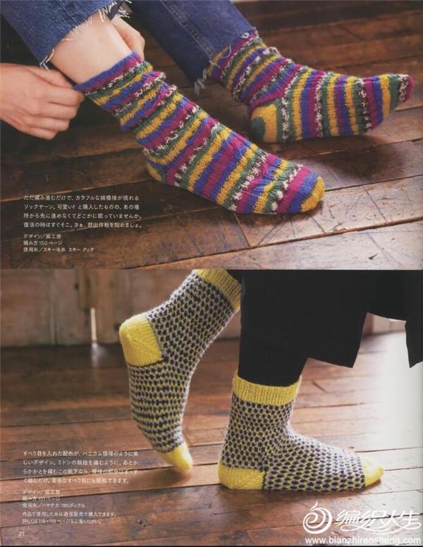 棒针毛线袜