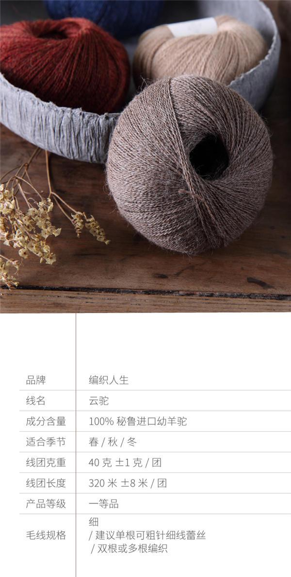 【云驼】100%秘鲁进口幼羊驼