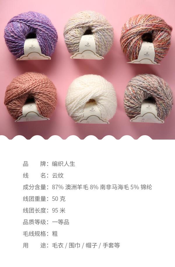 云紋波紋羊毛線