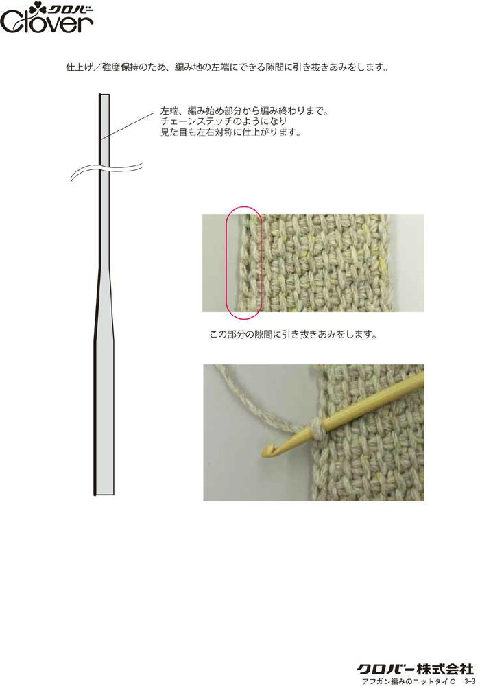 6款时尚简洁休闲毛线手编领带编织图解