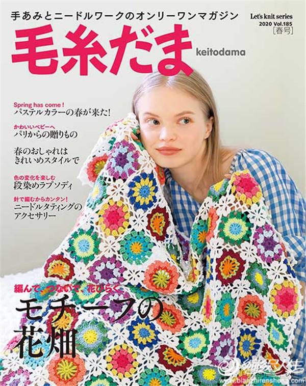 毛糸だま2020 vol.185