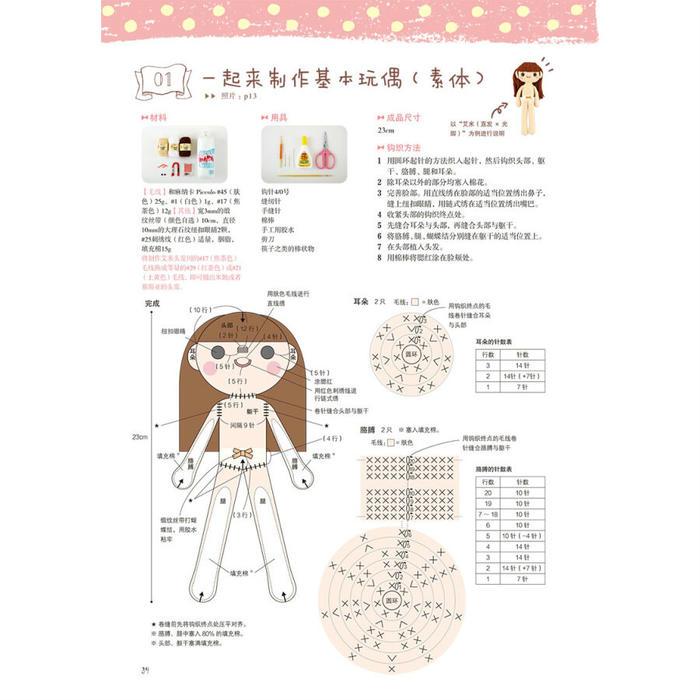 钩出超可爱换装娃娃(21个示范造型+80件服饰单品)
