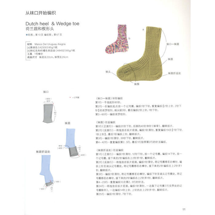 袜子织法说明