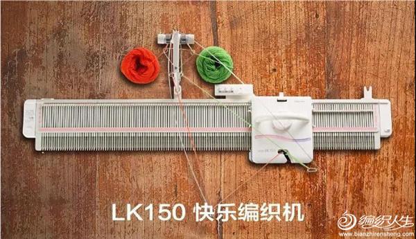 银笛LK150家用编织机
