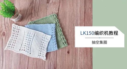 编织人生LK150抽空集圈花样