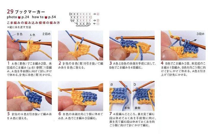 钩针换色方法