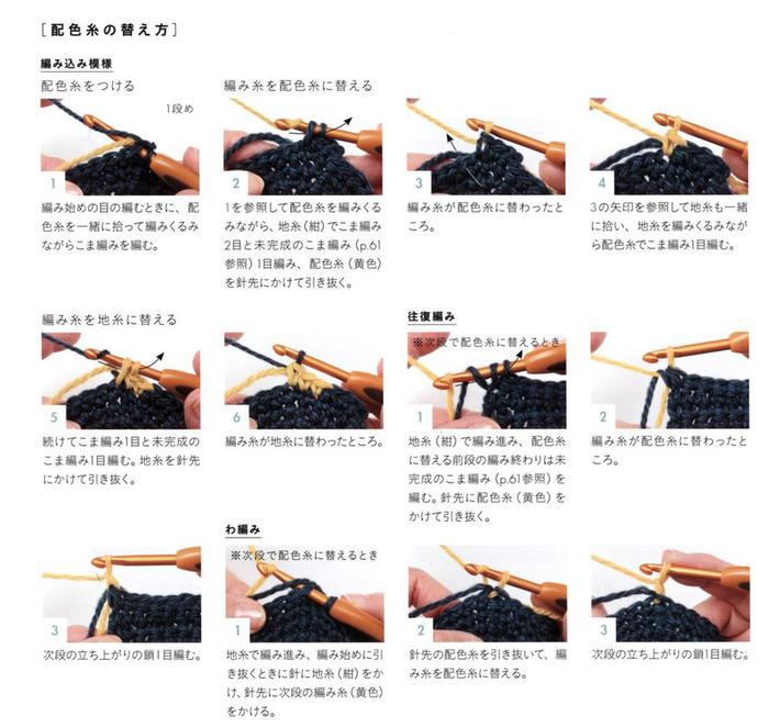 钩针编织换色方法