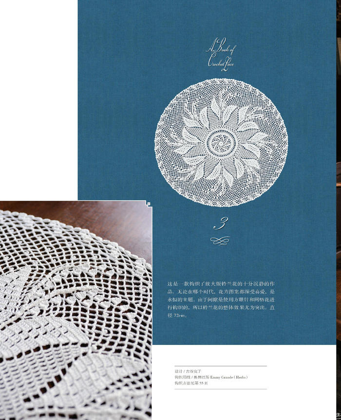 优雅的蕾丝饰物钩织[A book of Crochet Lace]