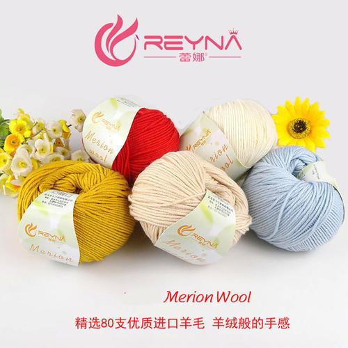 蕾娜REYNAMerino wool 中粗美丽诺羊毛