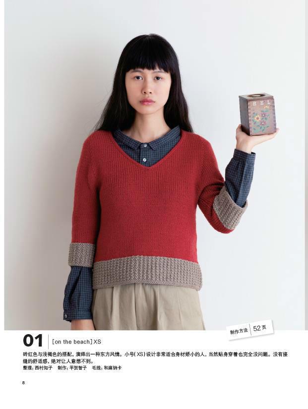 从领口向下编织的毛衫Top-Down Sweaters