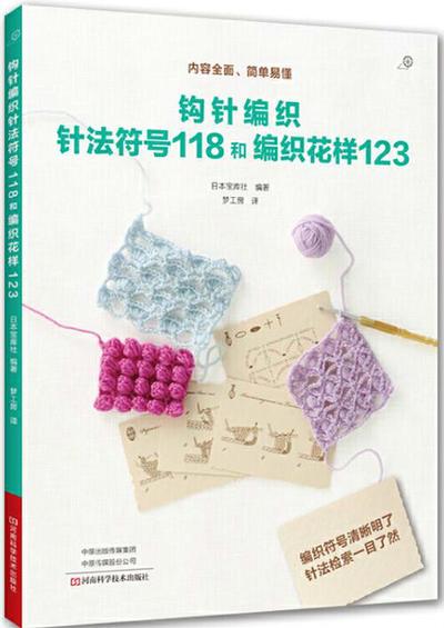 钩针编织针法符号118和编织花样123