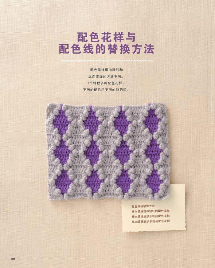 棒针钩针的针法符号和编织花样