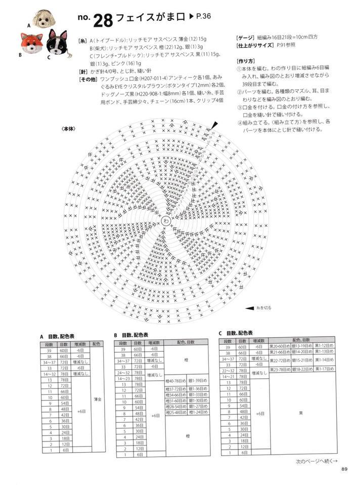 钩□针口金图解