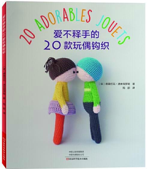 爱不释手的20款玩偶钩织(20 adorables jouets)