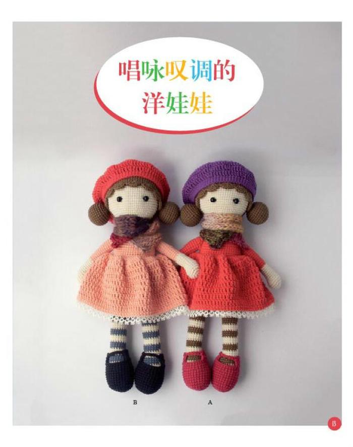 钩针戴帽子的娃娃