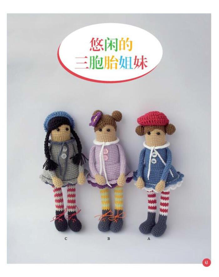 钩针女孩玩偶
