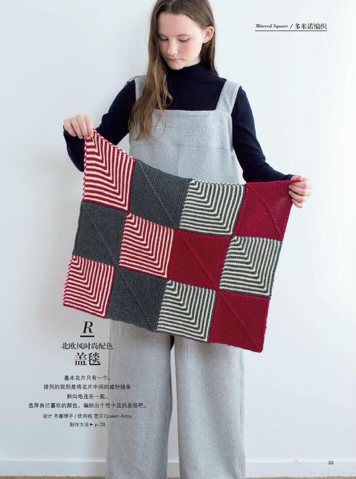 多米诺编织毯子
