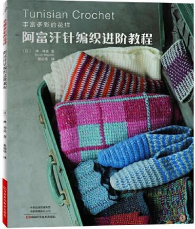 阿富汗针编织进阶教程