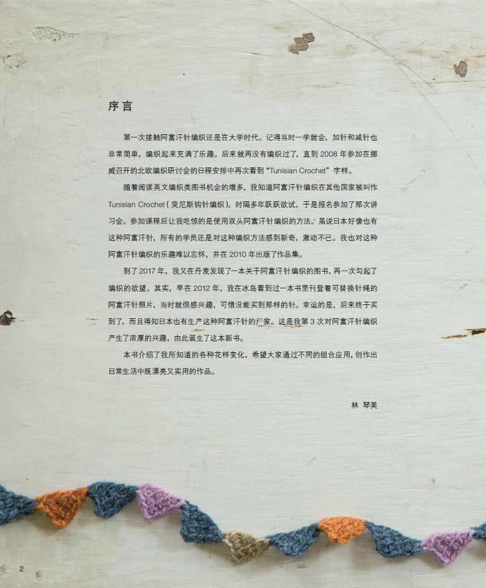 阿富汗针编织林琴美