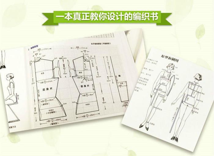 教你设计的编织书