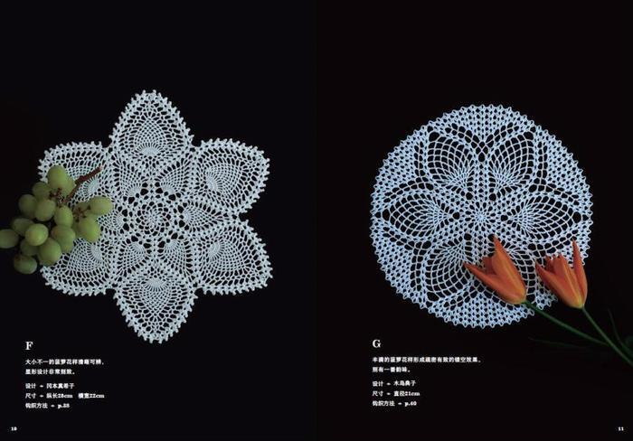 钩针菠萝花装饰