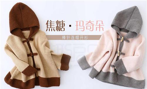 焦糖玛奇朵棒针中式风格开衫毛衣
