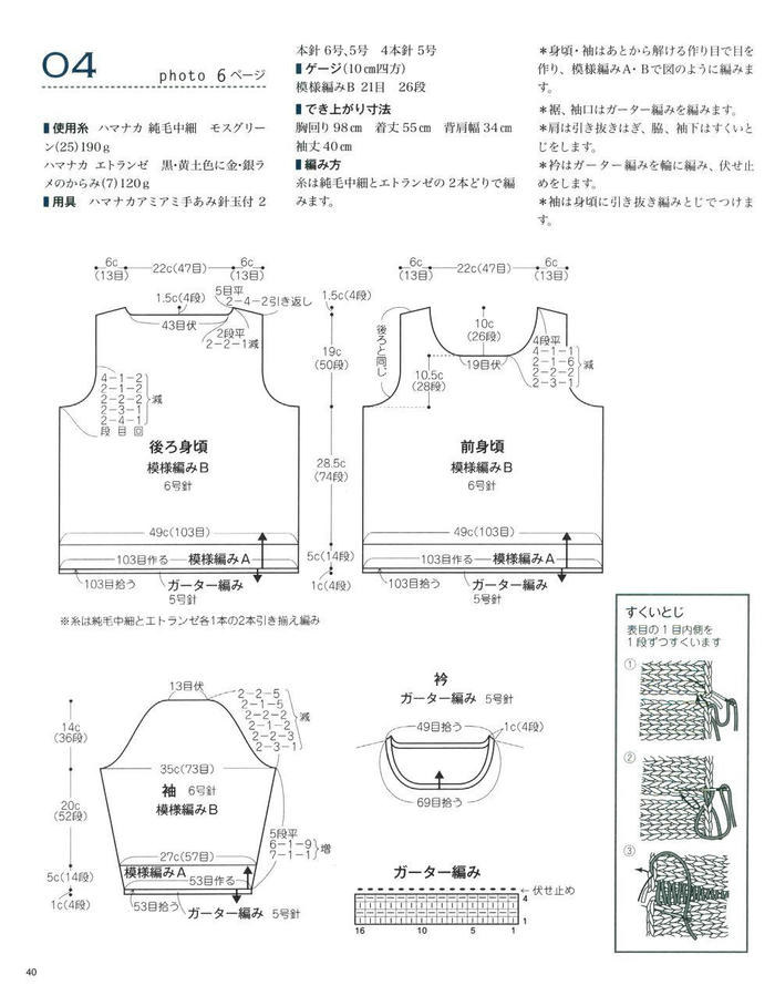 叶子菱形镂空花女士棒针圆领七分袖套衫