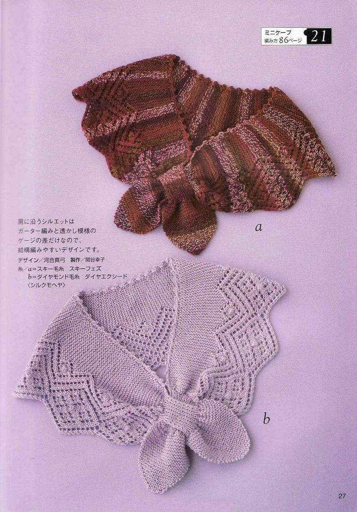 交叉蝴蝶围巾