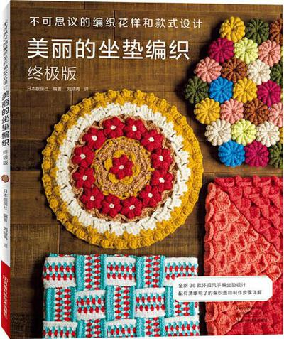 美丽的坐垫编织 终极版[不可思议的编织花样和款式设计]