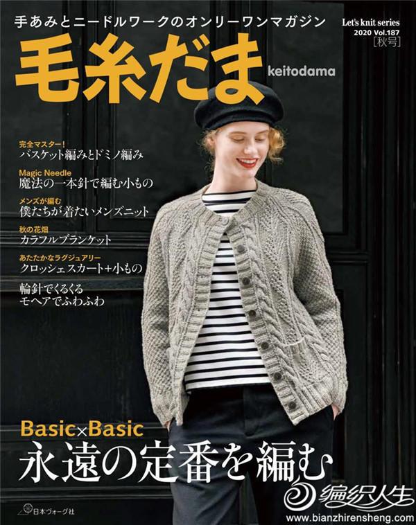 毛糸だま2020秋号vol.187