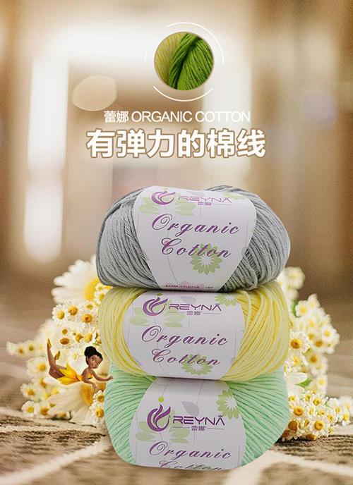 蕾娜Organic cotton弹力棉