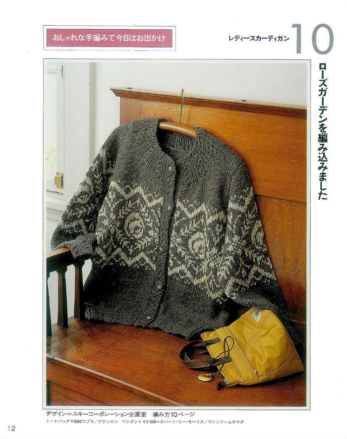 中老年女士棒针开衫毛衣