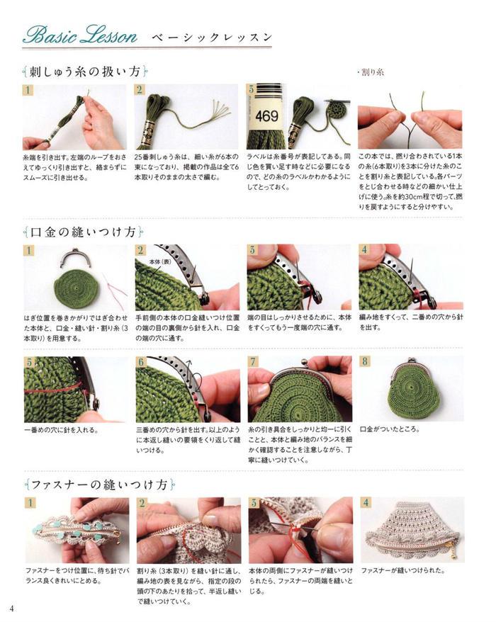 小巧可爱钩针立体花朵口金包编织图解