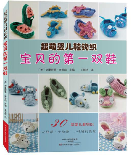 [超萌婴儿鞋钩织] 宝贝的第一双鞋