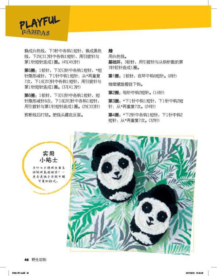 熊猫钩针帽子