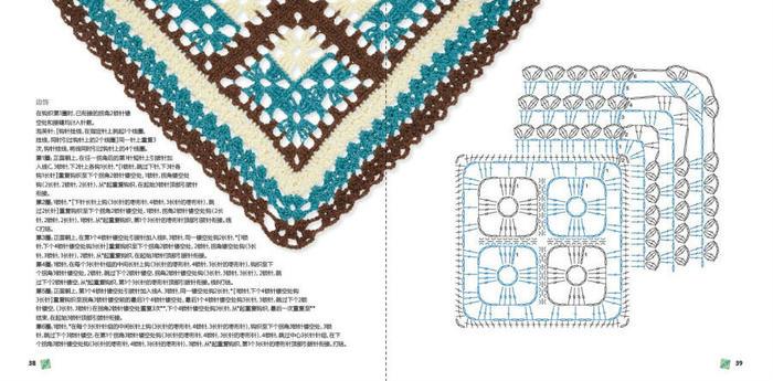 钩针祖母方块拼花毛毯(30款个性毛毯本色、拼接和边饰设计)