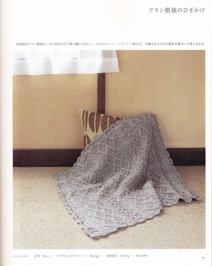 棒针麻花毯